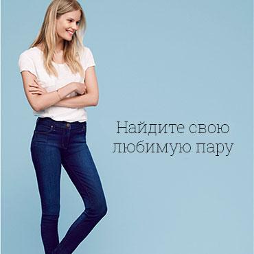 650 моделей джинс!